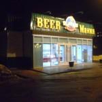 Торговый павильон BEER Мания